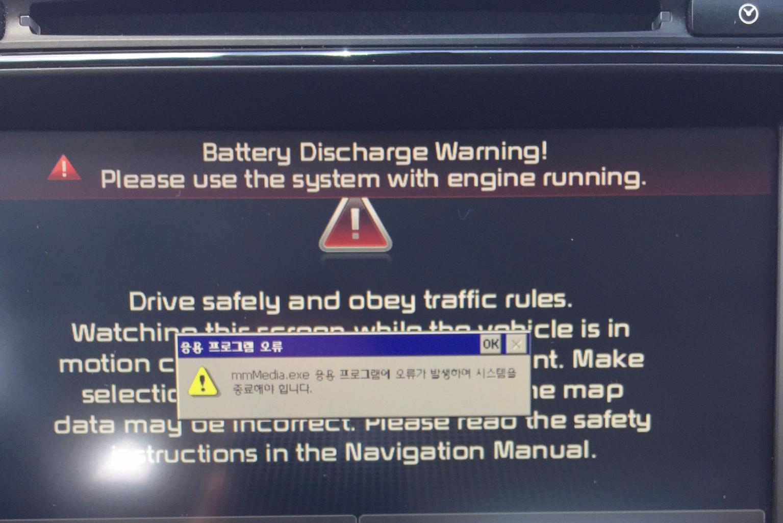 Mmmedia Exe Error Message On Nav Screen Jpg
